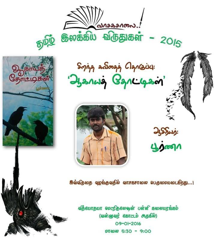 Best Kavithai-2015