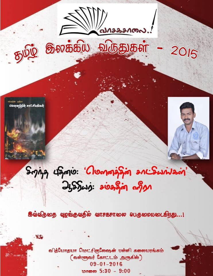 Best novel-2015