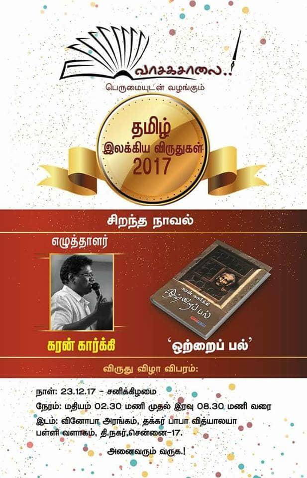 Best novel-2017